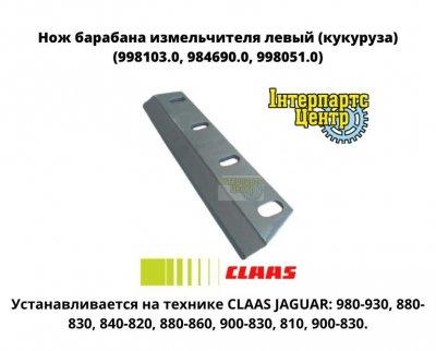 Нож барабана измельчителя левый Claas Jaguar (кукуруза) (998103.0, 984690.0, 998051.0)