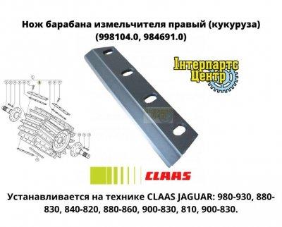Нож барабана измельчителя правый Jaguar (кукуруза) (998104.0, 984691.0)
