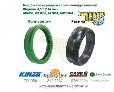 Бандаж опорного колеса полиуретан. 4, 5 '' A84050, GD1086, A22884
