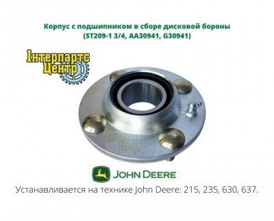 Корпус с подшипником в сборе дисковой бороны (ST209-1 3/4, AA30941, G30941)