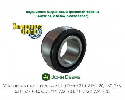 Подшипник шарик. дисковой бороны (AA28184, G28184, GW209PPB13)