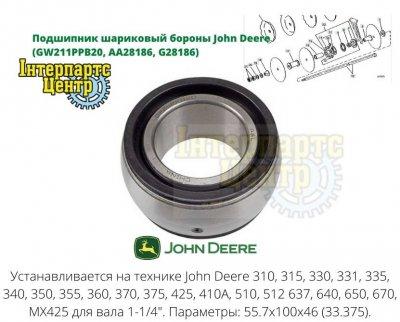 Подшипник шариковый бороны John Deere (GW211PPB20, AA28186, G28186)