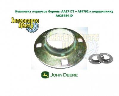 Комплект корпусов бороны AA27172 + A34792 к подшипнику AA28184 JD