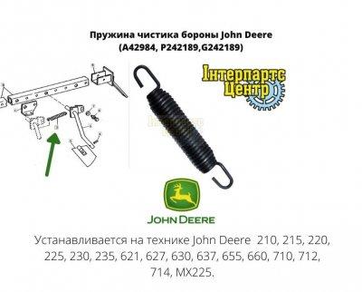 Пружина чистика бороны John Deere (A42984, P242189, G242189)