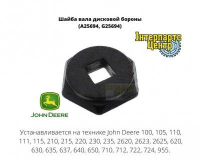 Шайба вала дисковой бороны John Deere (A25694, G25694)
