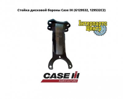 Стойка дисковой бороны Case IH (G129532, 129532C2)