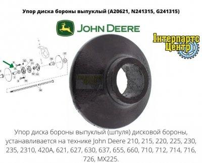 Упор диска бороны John Deere выпуклый (A20621, N241315, G241315)