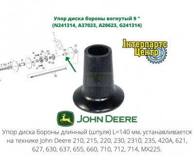 """Упор диска бороны вогнутый 9"""" шпуля (N241314, A37023, A20623, G241314)"""