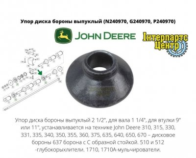 Упор диска бороны выпуклый John Deere (N240970, G240970, P240970)