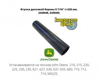 "Втулка дисковой бороны 8 7/16"" L=228 мм. (A20648, G20648)"