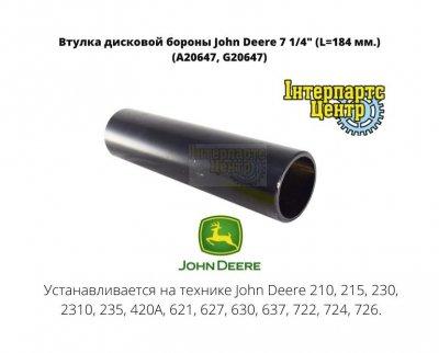"Втулка дисковой бороны John Deere 7 1/4"" (L=184 мм.) (A20647, G20647)"