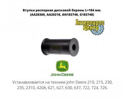 Втулка распорная дисковой бороны L=184 мм. (AA28369, AA20218, AN183748, G183748)