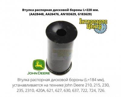 Втулка распорная дисковой бороны (L=228 мм) (AA28448, AA26476, AN183629, G183629)