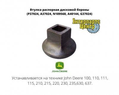 Втулка распорная дисковой бороны (P37024, A37024, N189568, A40144, G37024)