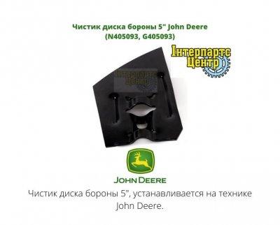 "Чистик диска бороны 5"" John Deere (N405093, G405093)"