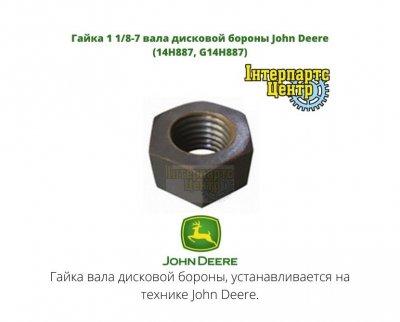 Гайка 1 1/8-7 вала дисковой бороны John Deere (14H887, G14H887)