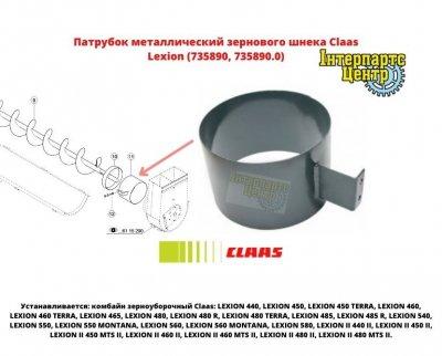 Патрубок металлический зернового шнека Claas Lexion (735890, 735890.0)