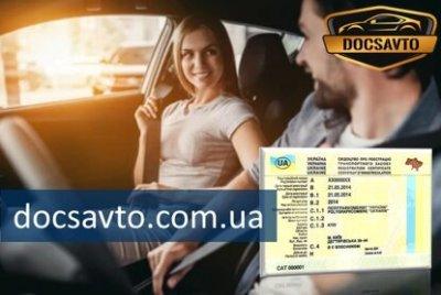 Права на авто и техпаспорта