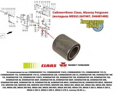 Сайлентблок Claas, Massey Ferguson (вкладыш MEGU) (647467, D46481400)