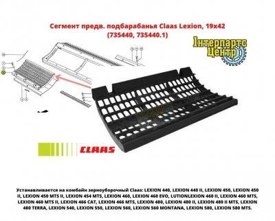 Сегмент предв. подбарабанья Claas Lexion, 19x42 (735440, 735440.1)