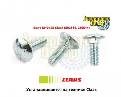 Болт М10х25 Claas (502511, 236514)