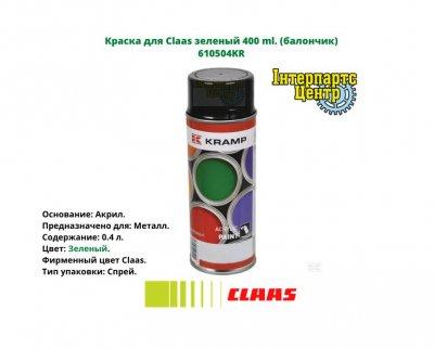 Краска для Claas зеленый 400 ml. (балончик) 610504KR