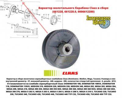 Вариатор молотильного барабана Claas в сборе (661228, 661228.0, 0006612280)