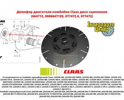 Демпфер двигателя комбайна Claas (664712, 0006647120, 077472.0, 077472) диск сцепления