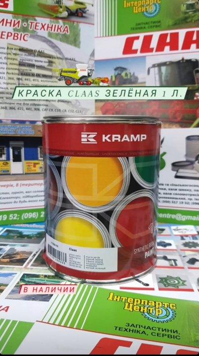 Краска зелёная CLAAS 1 литр, 610508KR, 8716106055333