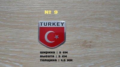 Наклейка на авто Флаг Турции алюминиевые на авто