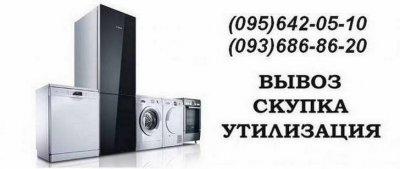 Покупаем не рабочую и рабочую и быттехнику Одесса.