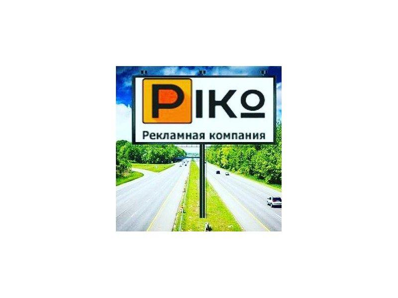 Реклама на Билбордах и щитах по територии всей Украине