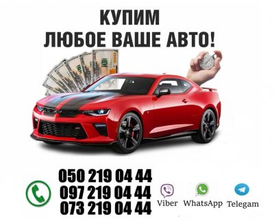 АвтоВЫКУП Харьков и Область. Срочно выкупаем любые ваши авто