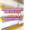 Кондиционеры Кривой Рог 07, 09, 12, 18, 24 инверторные Лермонова, 6 Монтаж, Рассрочка