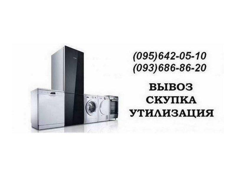 Cкупка, вывоз, утилизация бытовой техники Одесса.