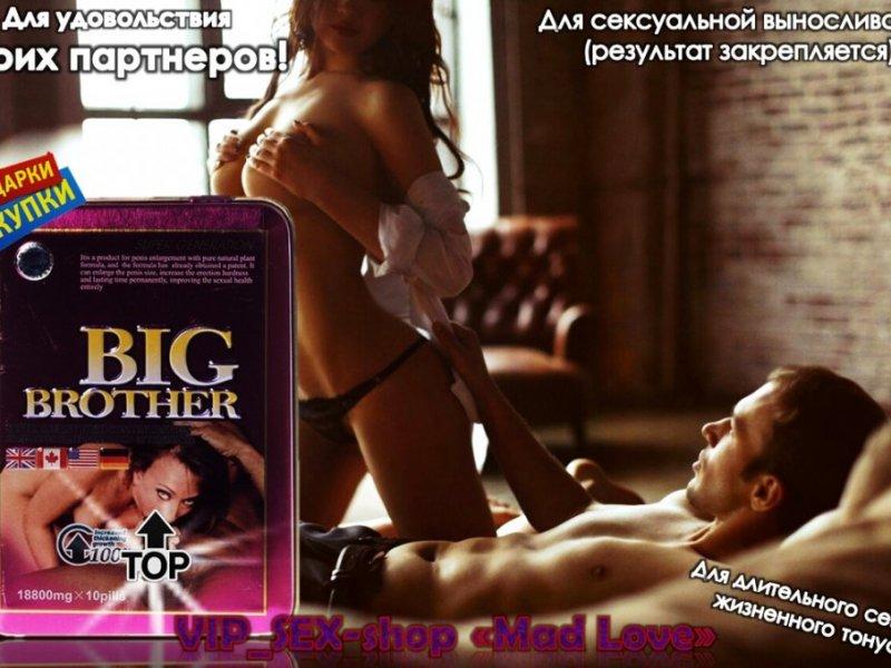 Мужские таблетки для секса «Big Brother» имеют длительный эффект (сильный состав)