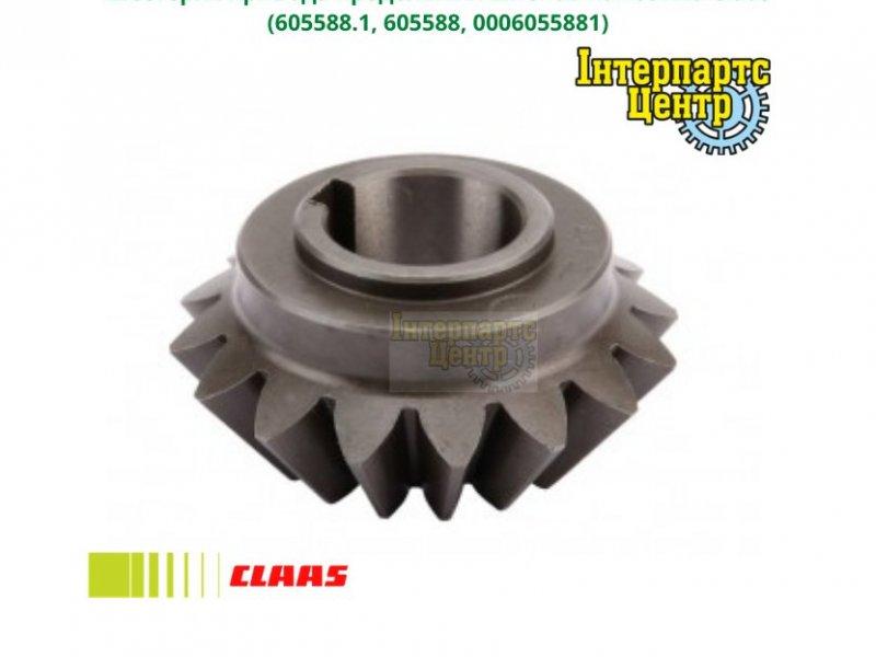 Шестерня привода продольных шнеков комбайна Claas 605588.1, 605588, 0006055881