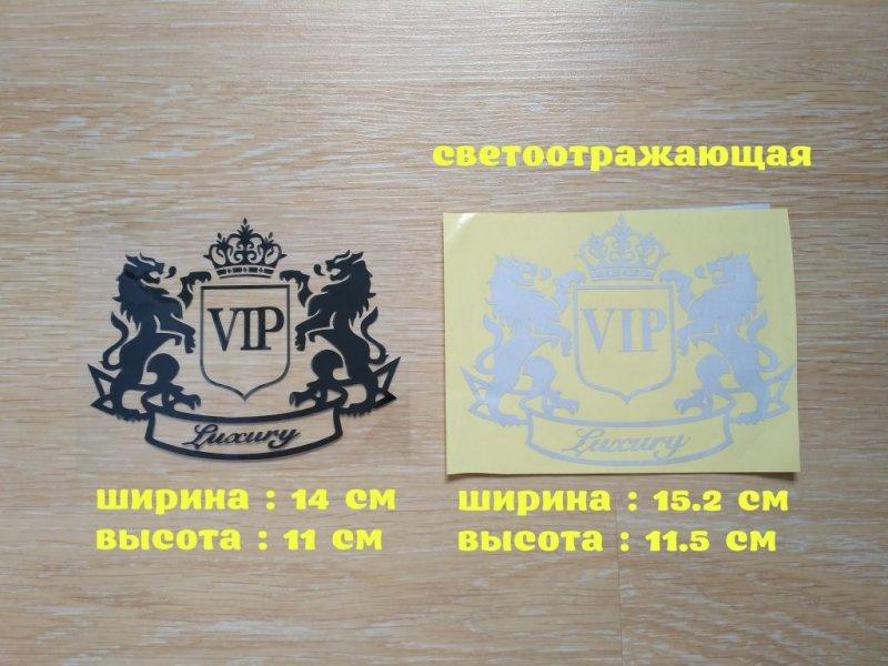 Наклейка на авто VIP Черная, Белая светоотражающая Тюнинг