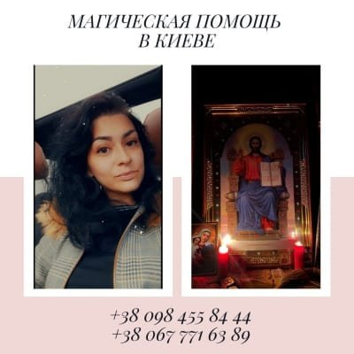 Любовный Приворот Киев. Золотой Обряд на Удачу. Снять Порчу