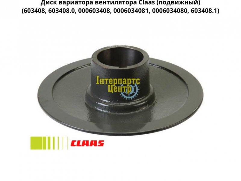 Диск вариатора вентилятора Claas (подвижный) 603408, 603408.0, 000603408, 0006034081, 0006034080, 60
