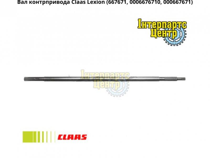 Вал контрпривода Claas Lexion 667671, 0006676710, 000667671