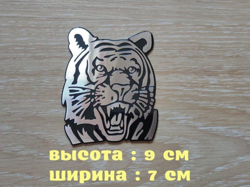 Наклейка на авто Тигр алюминиевая