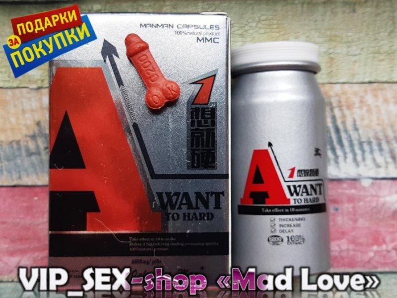 Мужские таблетки «Want to Hard» для продления полового акта (эффективные и действеннные)