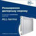 Радиаторы отопления, котлы отопления от поставщика, дропшиппинг