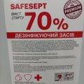 Купить антисептик, антисептик продажа, антисептик купить, антисептик оптом