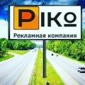 Реклама на Билбордах, реклама на щитах по всей територии Украины