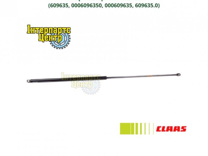 Амортизатор капота Claas 609635, 0006096350, 000609635, 609635.0
