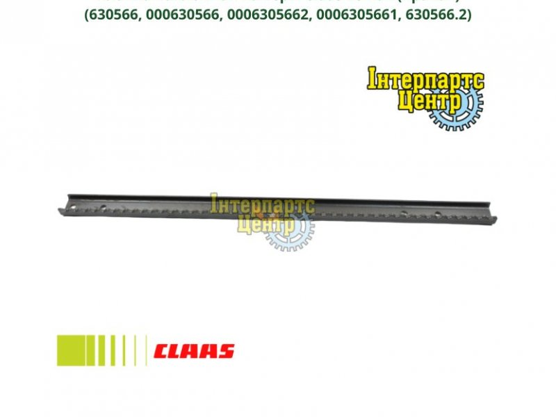 Планка наклонной камеры Claas Lexion (п) 630566,000630566,0006305662,0006305661, 630566.2