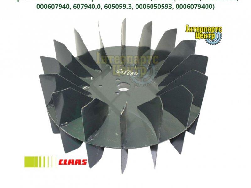 Крыльчатка вентилятора очистки Claas 607940, 605059, 000605059, 000607940, 607940.0, 605059.3, 00060
