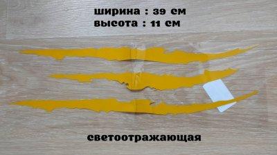Наклейка на авто в виде Царапины Когтем Жёлтый